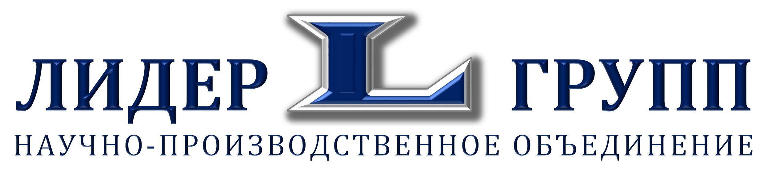 """ООО """"НПО """"ЛИДЕР ГРУПП"""""""